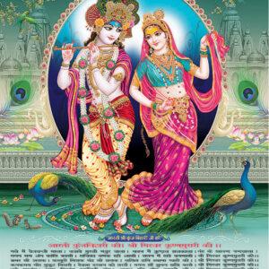 Radha Krishna Wall Calendar – Size 20×30